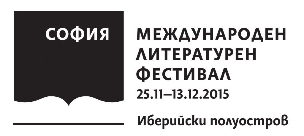 Sofia International LitFest Logo 2015 Dates