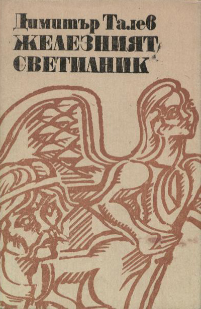 1260031221_zhelezniyat-svetilnik-dimitr-talev.-1979