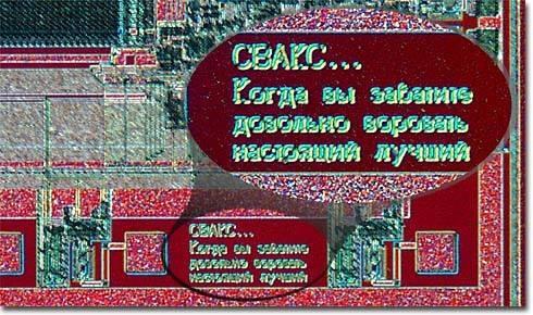 """фиг.6 Надпис върху процесора Digital CVAX: """"СВАКС...Когда вы заботите довольно воровать настоящий лучшии"""", превод """"ЦВАКС... когато се мъчите да откраднете от най-добрите"""