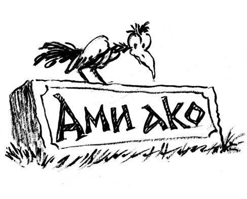 Ami_Ako_Page_023_Image_0001