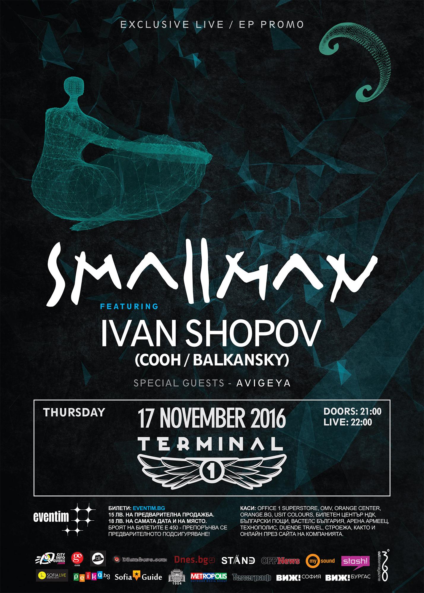smallman_ep_promo_poster_50x70_web_prvw