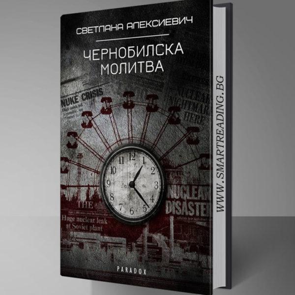 """""""Чернобилска молитва"""""""