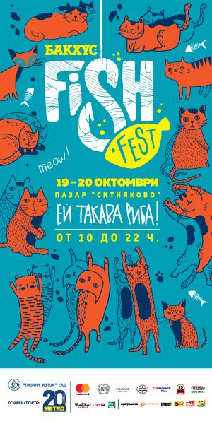 Бакхус FishFest