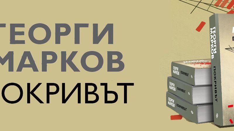 Покривът Георги Марков