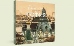 Етюд-и-те на София